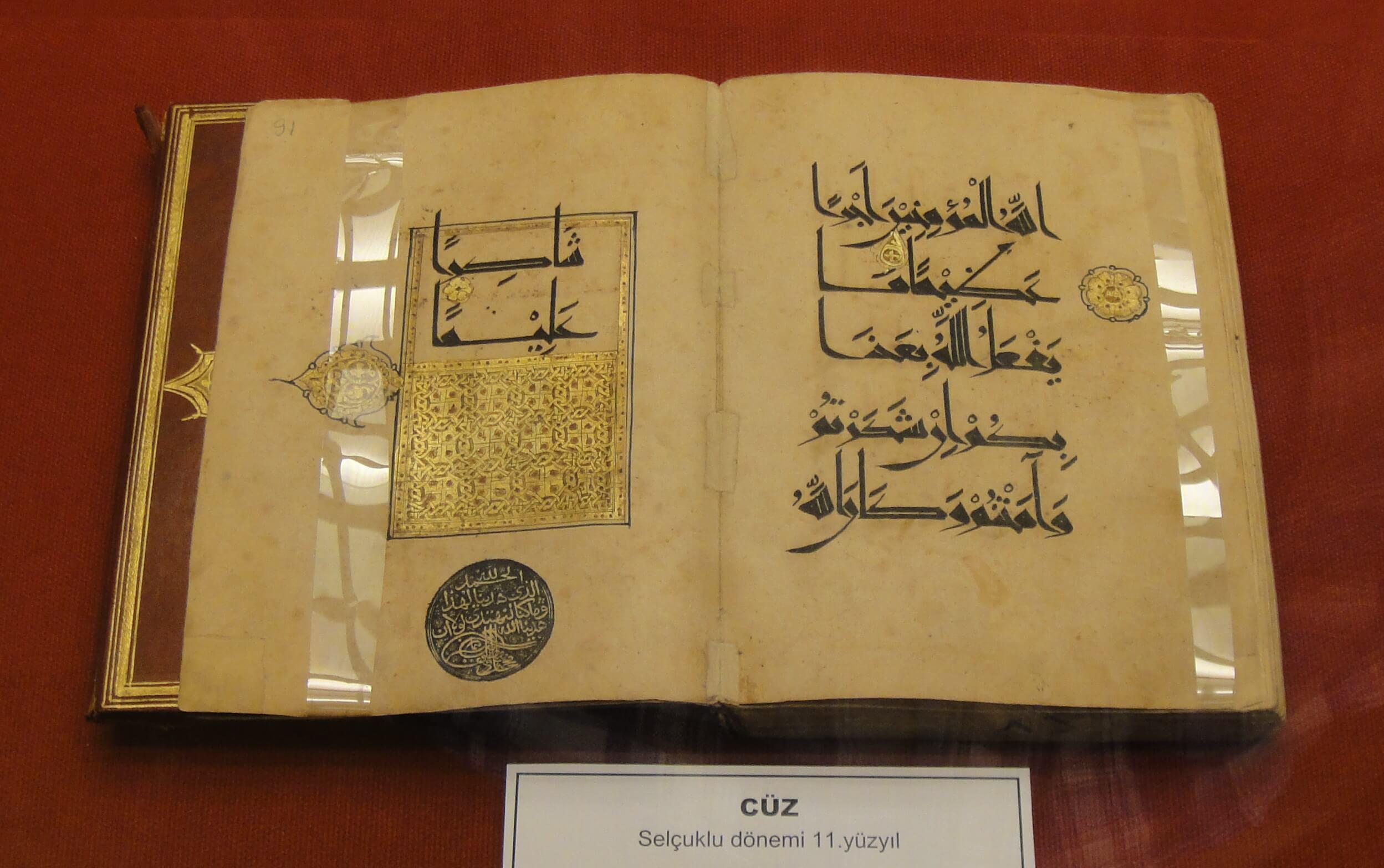 متحف اسطنبول الاسلامي